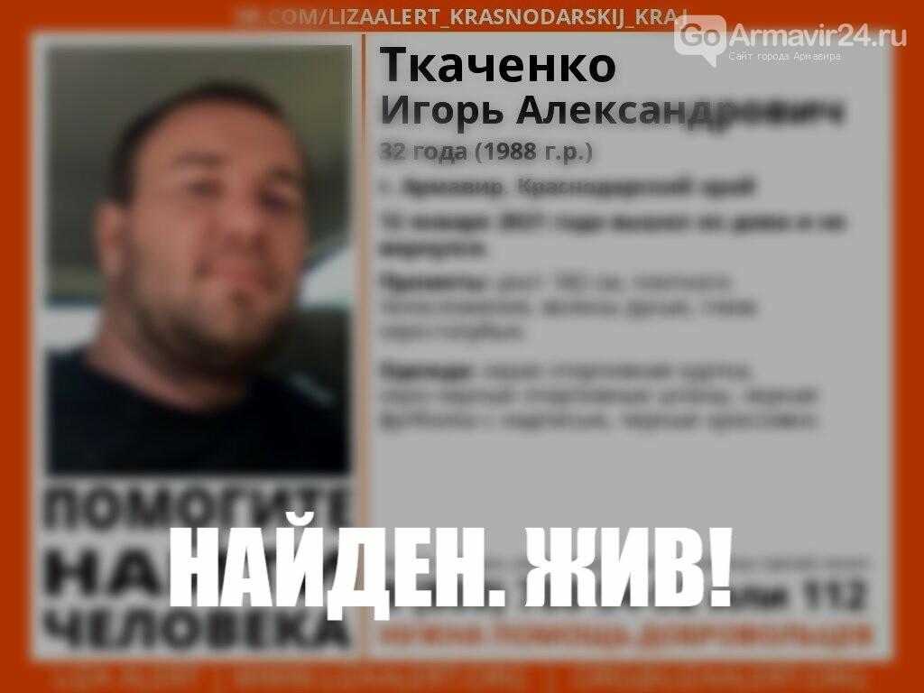 Ранее пропавший Ткаченко Игорь найден живым, фото-1