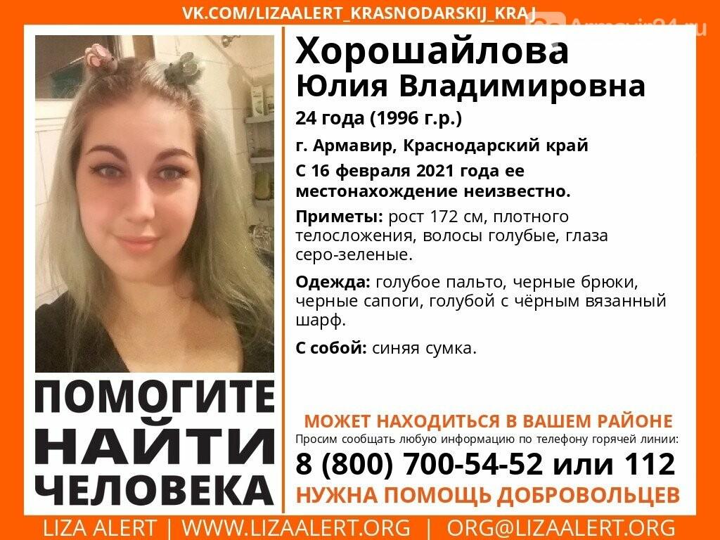 В Армавире ведутся поиски 24-летней Хорошайловой Юлии Владимировны, фото-1